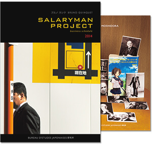 cover of the salaryman project 2014 photo agenda